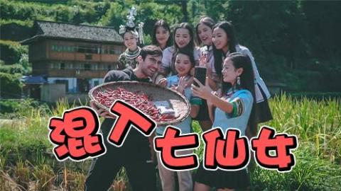 贵州最偏远的山村,竟然靠仙女网红摆脱贫困?