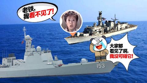 【点兵1069】海军西安舰的欧洲之旅,某国军舰跟踪偷窥碰瓷失明无所不用!