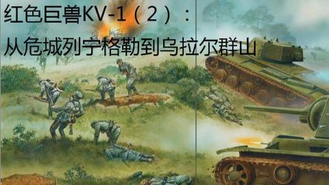【星海社】红色巨兽KV1(2):从危城列宁格勒到乌拉尔群山