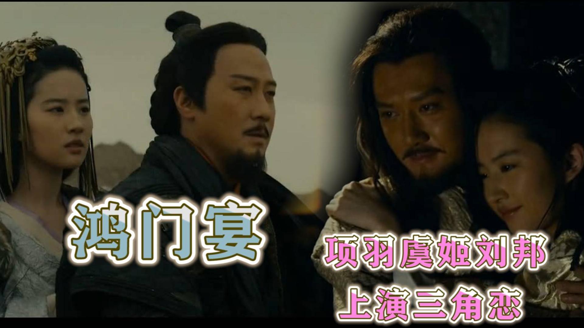 鸿门宴之项羽虞姬刘邦上演三角恋