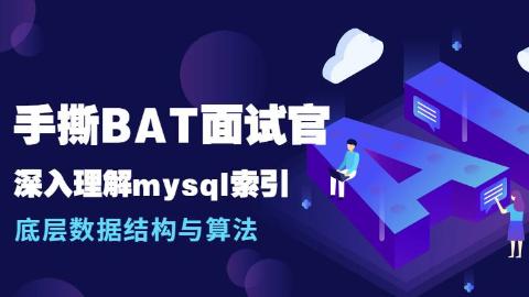 手撕BAT面试官-深入理解mysql索引底层数据结构与算法(实战精品全集)