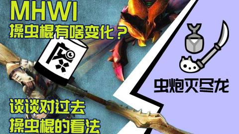 【MHWI】聊聊操虫棍的改动,也谈谈自己对这把武器的看法