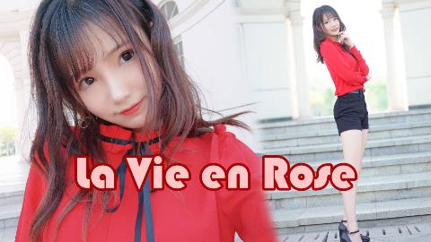 【YUI】辣味基丝 La Vie en Rose 玫瑰人生(录完这首舞腿就瘸了QAQ)