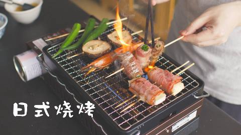 喝酒撸串才是夏天啊!学会这几种日式烤串,开店都不成问题!