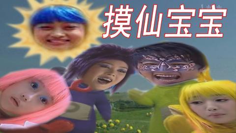 【雨女无瓜】经典动画:摸仙宝宝
