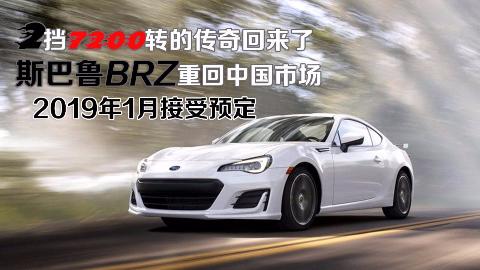 2挡7200转的传奇回来了斯巴鲁BRZ重回中国市场 2019年1月接受预定