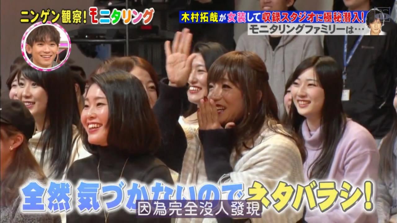【2019综艺】20190117人间观察 木村拓哉男扮女装【猪猪】