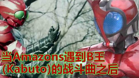 60帧的当Amazons遇到B王(Kabuto)的战斗曲之后....