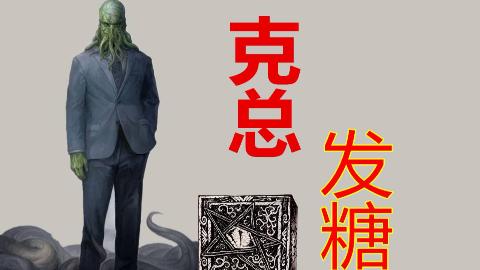 克苏鲁忠诚的管家,竟然致使深潜者与人类繁殖子嗣,旧日支配者达贡。【克苏鲁神话二季 第六期】