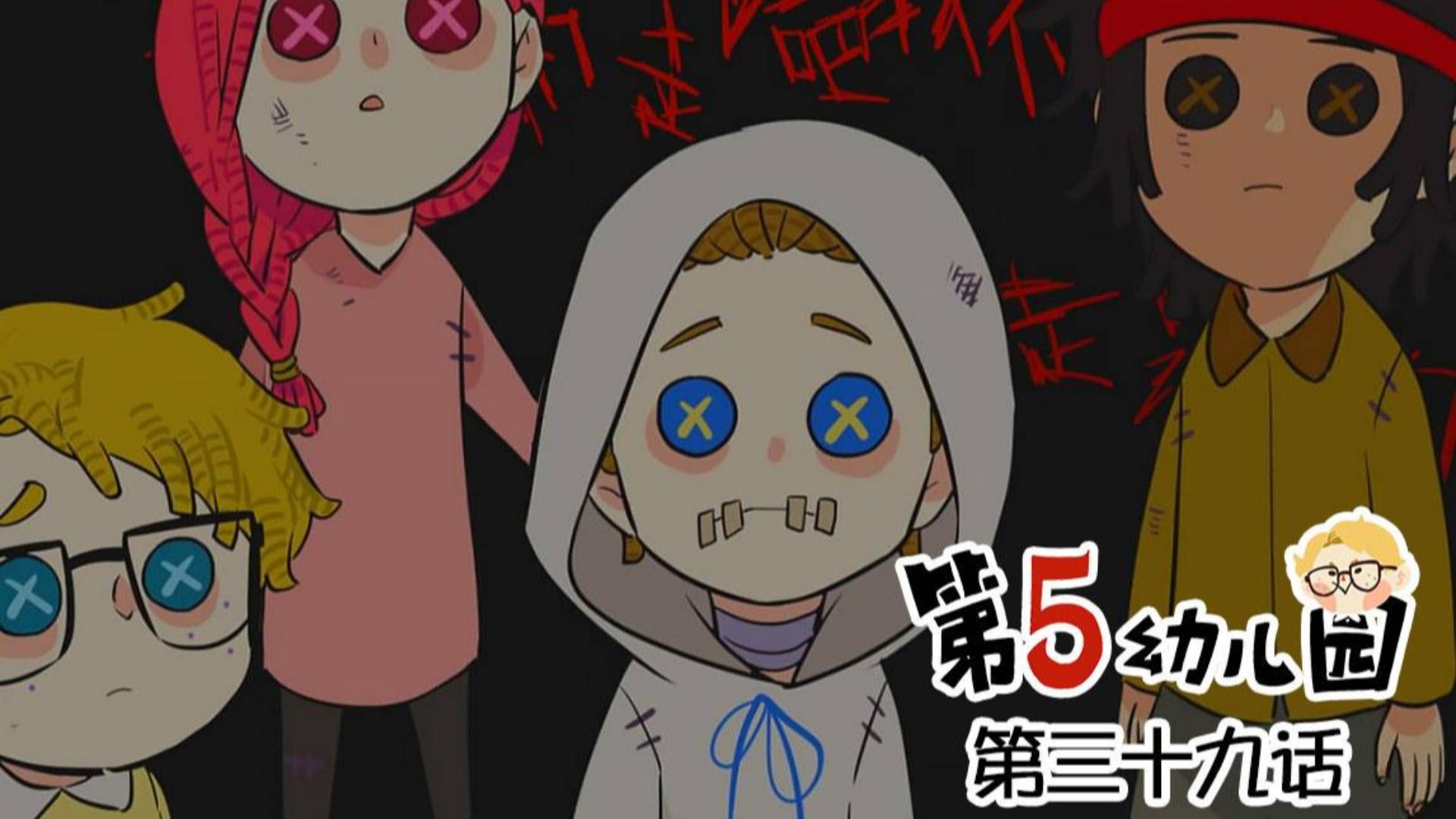 【第五人格动态漫画】第五幼儿园 第三十九话