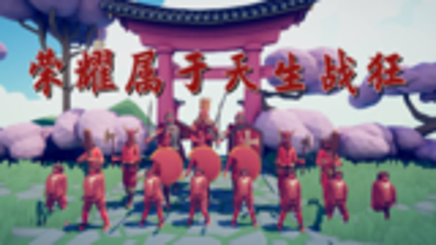 无能君的全面战争10:荣耀属于天生战狂!