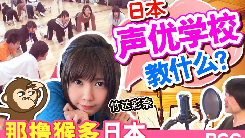 awsl!跟竹达彩奈研究日本声优学校教什么吧!【绅士一分钟】