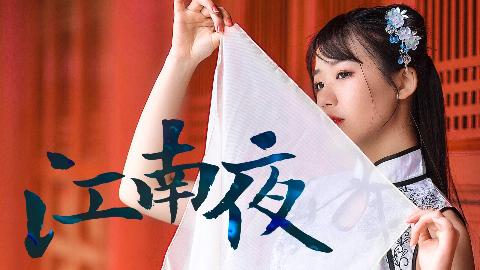 【子怡】江南夜❀高跟旗袍❀多情长想你的模样