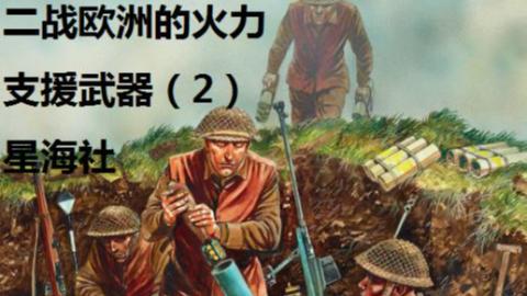【星海社】二战西线的火力支援武器(2)