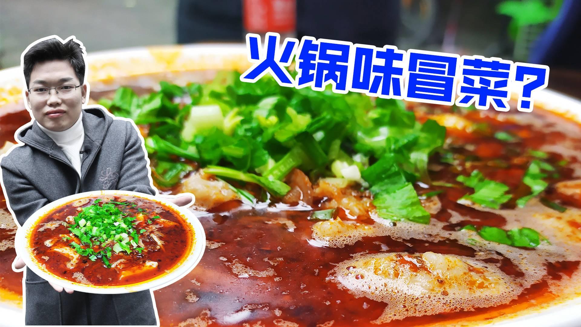 将冒菜做成火锅味道?成都这家冒菜开在小区里,口味重口超级下饭
