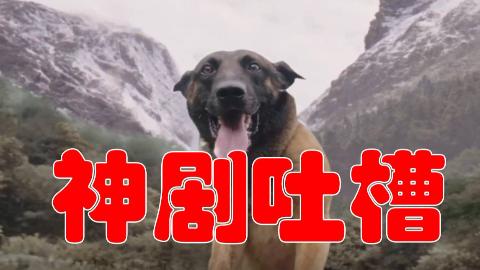 【刘哔】神剧吐槽之《倚天屠龙慢》:看一集顶十集!让你延年益寿!