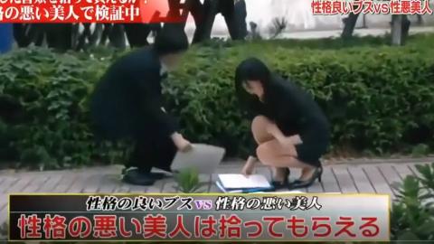 日本综艺无节操测试:男人竟然这样区别对待女人