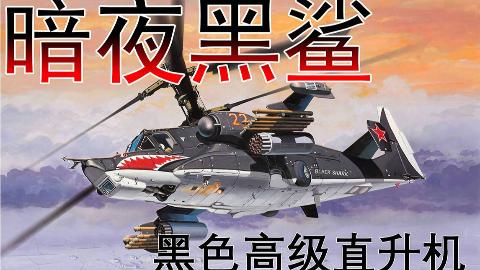 卡莫夫之鲨——黑色高级武装直升机Ka-50发展回顾