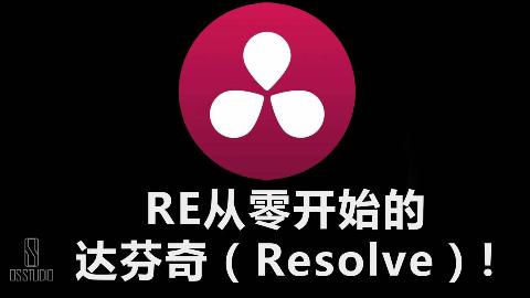 【OS-Studio】RE从零开始的达芬奇(Resolve)!