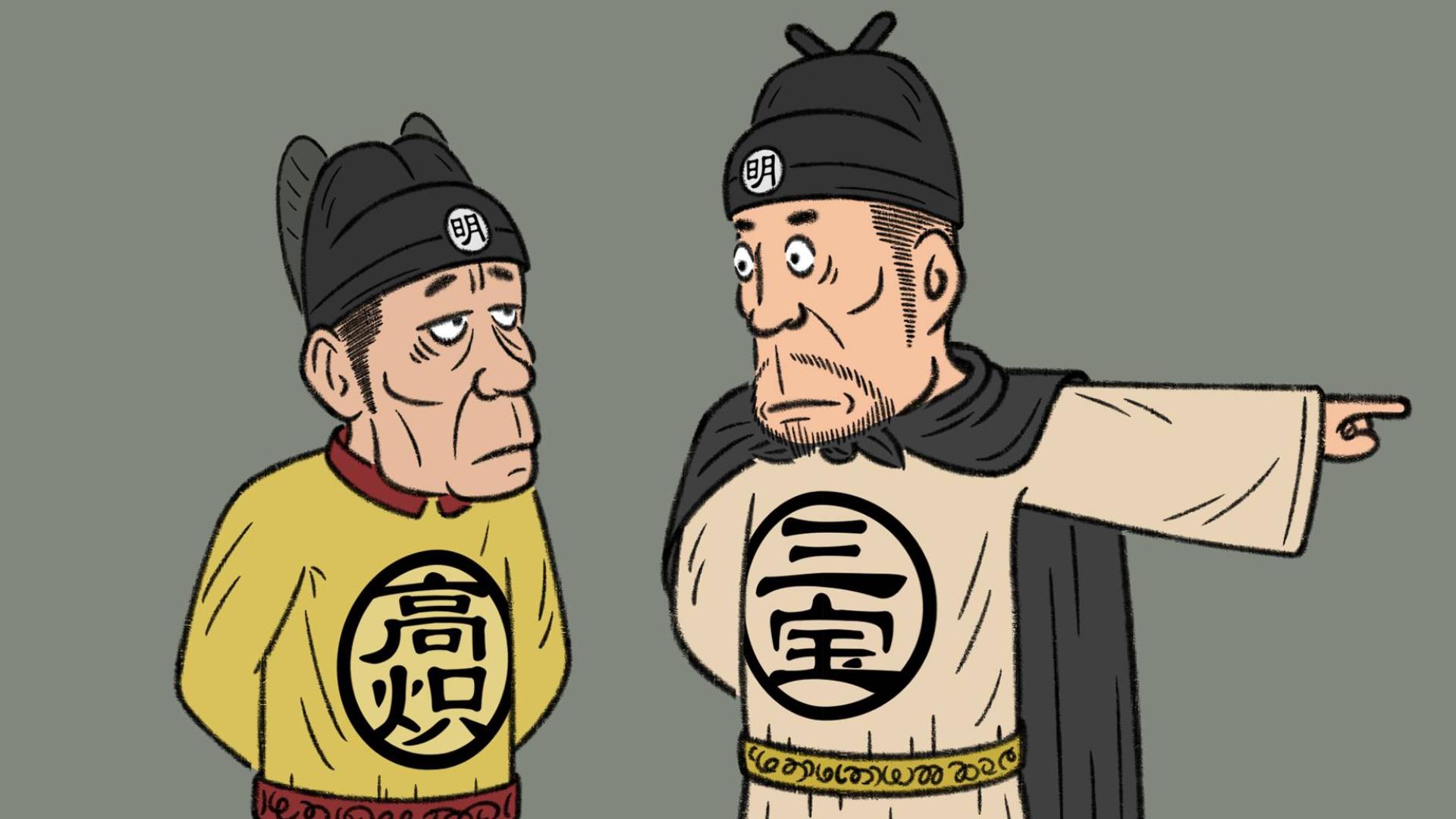 大航海时代(6)初遇大明!