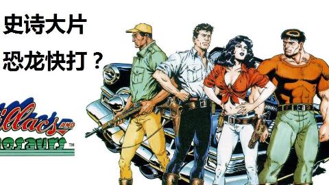 老街机游戏玩出史诗大片感,论BGM的重要性--恐龙快打中文字幕背景故事及完整剧情流程