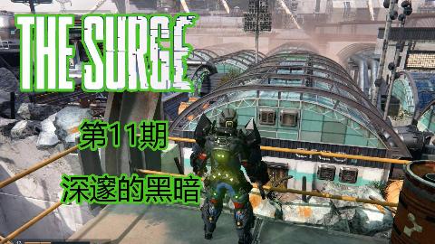 【帕西】The Surge迸发 #11深邃的黑暗