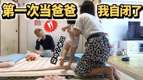 中国小伙儿带日本娃过一天,娃差点被逼疯! 日本女友却在旁吃瓜 ?
