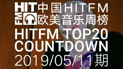 【HITFM】中国HITFM欧美音乐周榜HITFM TOP20 Countdown 20190511