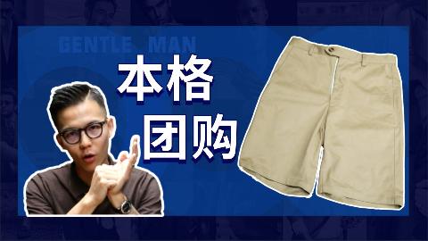 意大利产极致性价比短裤,穿上它同事都羡慕哭了!