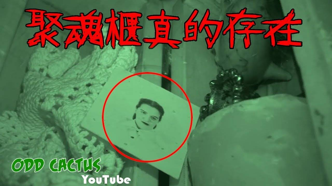 盘点5个YouTuber灵异盒子的恐怖开箱视频_奇怪的仙人掌