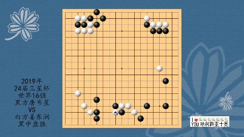 2019年24届三星杯世界围棋16强,唐韦星VS姜东润,黑中盘胜
