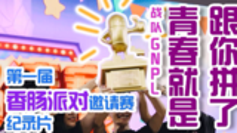 终版0战队GNPL 青春就是跟你拼了 第一届香肠派对邀请赛丨BK短纪录片