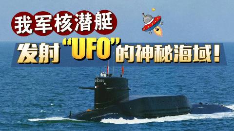【点兵1033】战略核潜艇的终极防线——堡垒海域