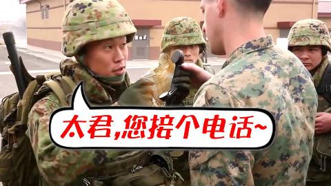 """【点兵1036】都说驻外美军最想去日本,看完才知道那里的美军有多""""幸福"""""""