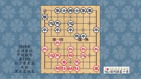2019年象棋甲级联赛第12轮,曹岩磊先胜聂铁文