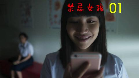 泰版富江《禁忌女孩》第1集,这是一个招惹不起的可怕女孩!