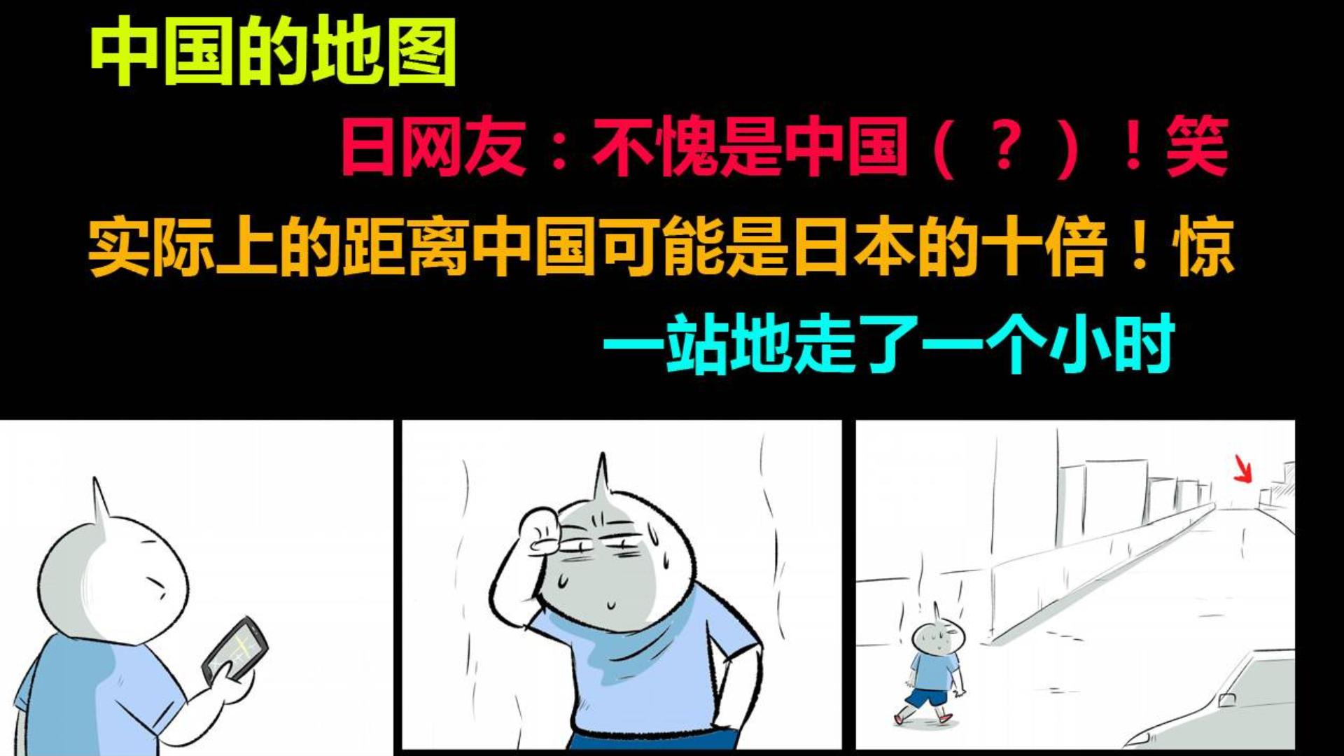 中国的地图 日本网友:比例尺不一样 一站地走了一小时