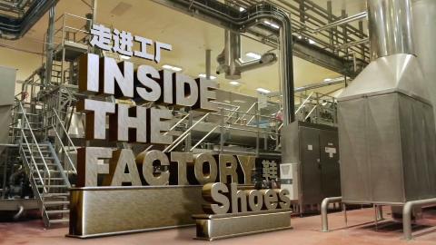 【纪录片】走进工厂 鞋子【双语特效字幕】【纪录片之家科技控】