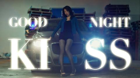【子怡】全孝盛-Good Night Kiss 属于你的晚安吻