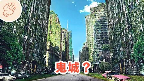 【胆小慎入】5个被人遗弃的神秘城镇,你想亲身去看看么?