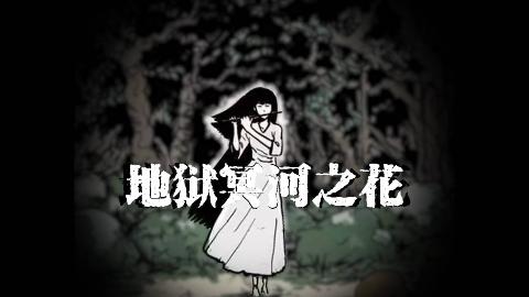 【刘哔】解说祝耕夫作品《地狱冥河之花》