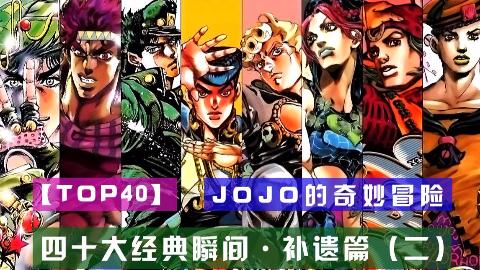 【TOP40】JOJO的奇妙冒险四十大经典瞬间·补遗篇(二)