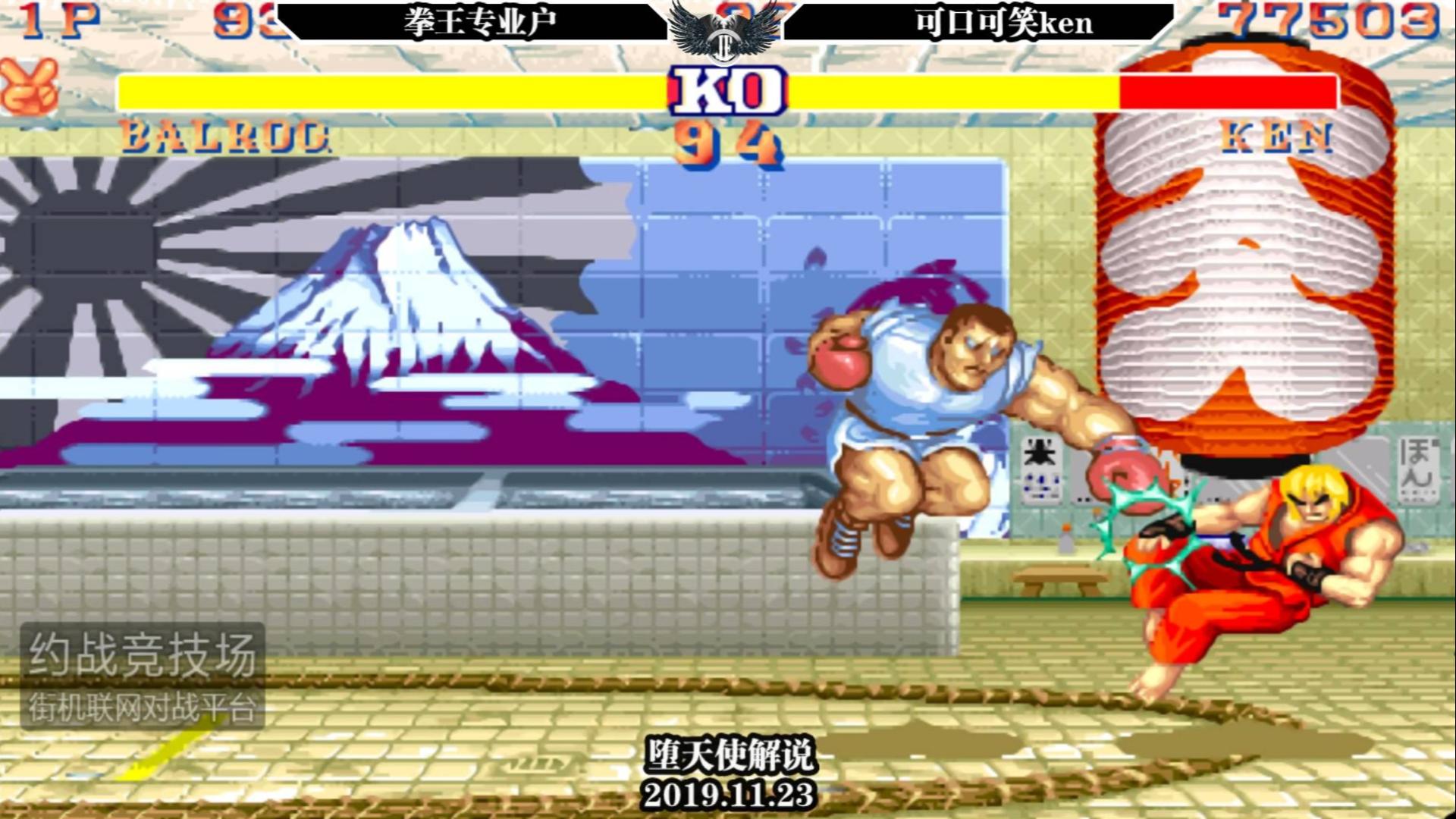 街霸2:拳王用最简单的方式打出最高的伤害,一套半血伤害了解一下