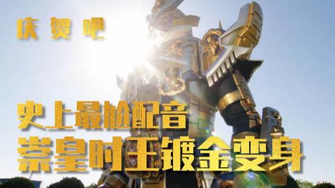 【魔王】庆贺吧,史上最尬崇皇时王变身配音!