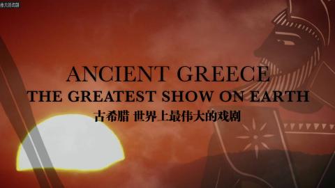 【纪录片】古希腊 世界上最伟大的戏剧 1【双语特效字幕】【纪录片之家字幕组】