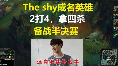 The shy成名英雄2打4拿四杀,制裁欧服,备战半决赛