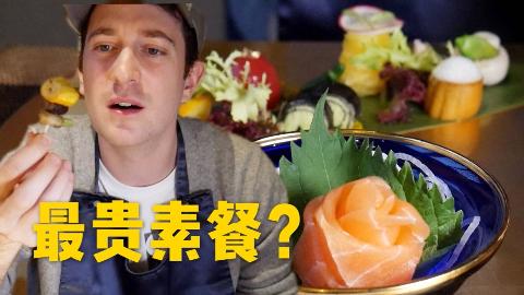 试吃700元一位高级素食店,真能把菜做成肉的味道?