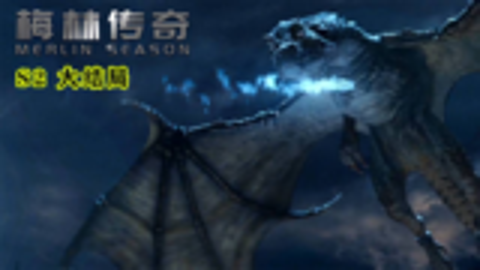 《梅林传奇》第二季结局,巨龙被释放化身死亡之翼
