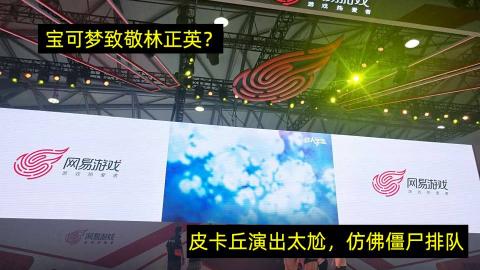 游戏日报直击CJ:网易宝可梦手游舞台彩排,林正英僵尸大片,皮卡丘领衔主演