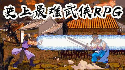 【中国武侠游戏史10】史上最难的武侠RPG,至今无人通关!背后竟然有一段这样的故事……
